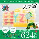はらぺこあおむし グッズ タオル キャンディ フェイスタオル 2カラー【のし・包装不可】