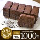 スイーツ クーベルショコラ チョコレート ガトーショコラ