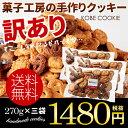 訳あり 割れクッキー 神戸のクッキー 3袋セット(270g×3袋)【割れクッキー 無選別クッキー お試し スイーツ 神戸クッキー】【のし・包装不可】