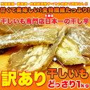 【訳あり】無添加 無着色 茨城県産 干し芋 1kg スイーツ お菓子 1キロ ほしいも 国産 干しいも お試し【のし・包装不可】
