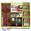【訳あり 一部賞味期限切れ】アマノフーズ 永谷園 朝食バラエティセット みそ汁 味噌汁 お