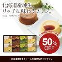 【半額セール 50%OFF】北海道産 純生クリームの濃密なめ...