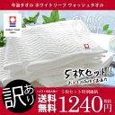 【送料無料 5枚セット ポスト投函便】今治タオル アウトレッ...