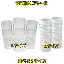 <strong>ジェルネイル</strong> クリアケース【HLS_DU】【コンビニ受取対応商品】【ロッカー受取対応商品】
