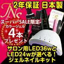ジェルネイルLEDライトで唯一2年保証で日本製!サロン用LED36wと24wが選べる!ジェル
