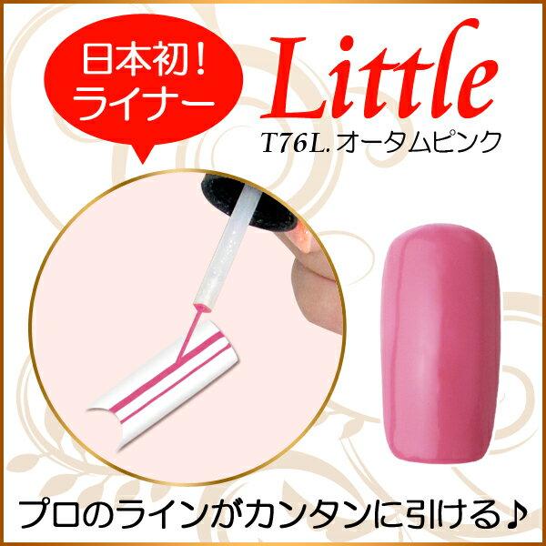 컬러 젤 LED UV 흡수 오프 5ml 리틀 오 텀 핑크 라이너 T76L