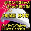 ネイルLEDライトで唯一2年保証で日本製!サロン用LED36wとサロン用LED24wが選べるメイドインTokyo LEDライトLED9デビュー!【送料無料】【H...