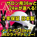 ネイルLEDライトで唯一2年保証で日本製!サロン用36wと24wが選べるメイドインTokyo LEDライトデビュー!ジェルネイルキット ネイルケア用品 カラージ...
