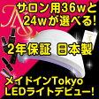 ジェルネイルLEDライトで唯一2年保証で日本製!サロン用LED36wとLED24wが選べる!ジェルネイルキット カラージェル付セットn2【あす楽対応】【あす楽_土曜営業】【送料無料】【HLS_DU】【コンビニ受取対応商品】