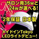 ジェルネイルLEDライトで唯一2年保証で日本製!サロン用LED36wとLED24wが選べる!ジェルネイルキット カラージェル付セットn2【あす楽対応】【あす楽_...