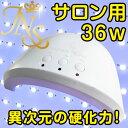 ジェルネイルLEDライトで唯一2年保証で日本製!サ...
