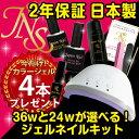ジェルネイルLEDライトで唯一2年保証で日本製!サロン用LED36wとLED24wが選べる!ジェルネイルキット カラージェル付セットn2【送...