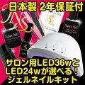 ジェルネイルLEDライトで唯一日本製2年保証のプロ用キット!サロン用LED36wと24wが選べる!ジェルネ...