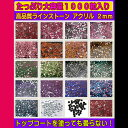 Rhinestone acrylic 2mm1000 grain pack [tomorrow easy correspondence] [tomorrow easy _ Saturday business] [strong yen reduction] [HLS_DU]