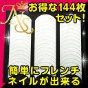 フレンチネイル ガイド テープ シール 144枚セット【あす...