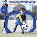 [通常Ver]運べるサッカーゴール 家庭 子供 室内 持ち運...