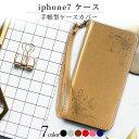 iphone7ケース 手帳型 カバー【送料無料】  アイフォ...