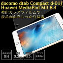 【強化ガラスフィルム】docomo dtab Compact...