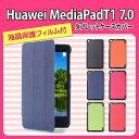 【タッチペン+液晶保護フィルム付3点セット】Huawei MediaPad T1 7.0 T1-701W 専用タブレットケースカバー【お急ぎ便対応(有料)】