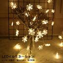 LEDイルミネーション 雪の結晶 イルミネーション 乾電池充電 クリスマスツリー電飾 LED イベント クリスマス 飾り ハロウィン 室内 LED 屋外 多カラー