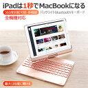 iPad Pro 9.7 ケース キーボード タブレット用キ...