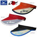 数量限定品 MIZUNO ミズノ SOFTTENNIS ソフトテニス 日本代表応援 JAPAN ジャパン サンバイザー 帽子 ジャパンキャップフリーサイズ 62JW7X02【17SS】◇