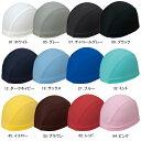 MIZUNO(ミズノ)製 2WAY_TRICOTスイムキャップ フリーサイズ 全12色 85BE-300【メー