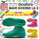【レインボーシューレース付】【送料無料☆ポイント10倍】MIZUNO(ミズノ)ウエーブダイバース LG3(WAVE DIVERSE LG3)限定カラー 6co…