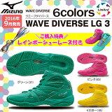 �ڥ쥤��ܡ����塼�졼���աۡ�����̵����ݥ����10�ܡ�MIZUNO�ʥߥ��Ρ˥������֥����С��� LG3��WAVE DIVERSE LG3�˸��ꥫ�顼 6colors limited�ե��åȥͥ����塼�����˽����� K1GF1671��