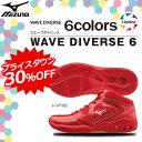 【30%OFF】MIZUNO(ミズノ) ウエーブダイバース6(WAVE DIVERSE 6)エクササイズ エアロビクス フィットネスシューズ 6colors l...