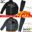 【ポイント10倍】【上下セット】MIZUNO(ミズノ)メンズ(男性用)N-XTシリーズ トレーニングクロスシャツ・パンツ ウォームアップ ジャケット パンツ32JC4140-32JD4140◇