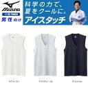 【8/3楽天ランキング受賞】【40%OFF】【在庫一掃】MIZUNO(ミズノ) メンズ(男性用)アイスタッチ Vネックノースリーブシャツ 肌着 …