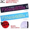 【2016年5月発売】【限定品】MIZUNO(ミズノ) SOFTTENNIS(ソフトテニス)JAPAN(ジャパン)スポーツタオル マフラータオル 20×107cm 62JY6X01【ゆうパケット指定可能】【16SS】◇