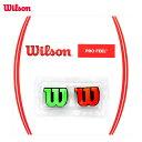 Wilson(ウィルソン) 振動吸収材(振動止め)プロフィール2個セット WRZ538700【メール便指定可能】◇