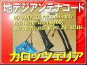 パイオニア カロッツェリア純正地デジコードセット(L/R)■CXC6007