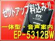 ◆セットアップ込◆三菱電機 EP-5312BW(一体型・黒色・フロントガラス貼り)
