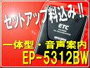 ◆この値段でセットアップ込◆三菱電機 EP-5312BW(アンテナ一体型・黒色・音声案内・フロントガラス貼り)