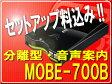 ◆セットアップ込◆三菱重工 MOBE-700B(分離型・黒色)