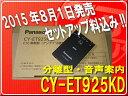 ◆この値段でセットアップ込◆パナソニックPANASONIC CY-ET925KD(アンテナ分離型・黒色・音声案内)