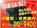 ◆セットアップ無しならこの値段◆デンソーDENSO DIU-9401(ETC車載器 アンテナ分離型・ ...
