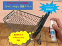 SHELL MAGIC アルコール除菌スプレー 50ml 2本セット 除菌率99.9% 食品添加物原料100% 日本製