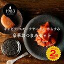 スモークサーモン×2倍増量 宮崎キャビア1983 (6g) スモークサーモン(80g) からすみ(10g) 豪華おつまみセット | 国産フレッシュキャビア 紅鮭 鮭 国産からすみ ギフト プレゼント キャビア 贈答 贈り物 高級食材 珍味 お取り寄せグルメ 贈答品 おつまみ