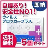 【ウィルスブロッカー プラス】 5個セット(ストラップ無し)