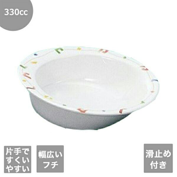 三信化工自助食器(すべり止め加工付き)小鉢