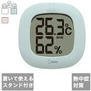 【ドリテック】デジタル温湿度計「ルミール」