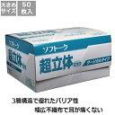 【ユニ チャーム】ソフトーク 超立体マスクサージカルタイプ<大きめサイズ>(50枚入)