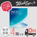【送料無料】デイリーズアクア コンフォートプラス 90枚 4箱(30枚×12箱)日本アルコン(チバビジョン)alcon ciba vision dailies aqua comfort【1day】