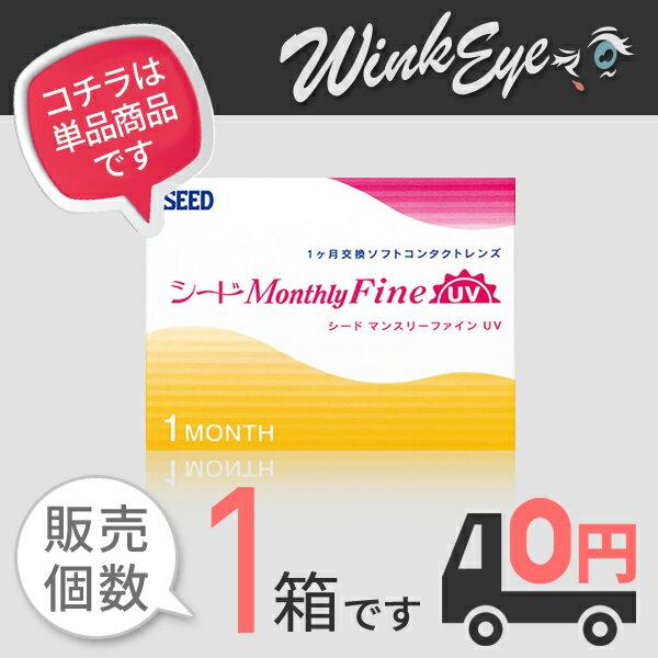 ◆◆【送料無料】【代引き不可】シード マンスリーファインUV 1箱 1ヶ月使い捨てソフトコンタクトレンズ