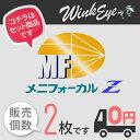 【送料無料】メニコン メニフォーカルZ 両眼分2枚 遠近両用 ハード コンタクトレンズ