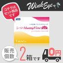 ◆◆【送料無料】シード マンスリーファインUV 2箱 1ヶ月...